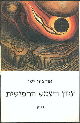 Idan ha-shemesh ha-hamishit: Roman (The Era of the Fifth Sun) , Yishai, Orzion; Yishai, Ortsiyon